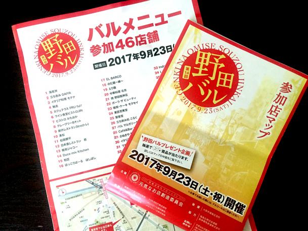 野田バルに行ってきました。